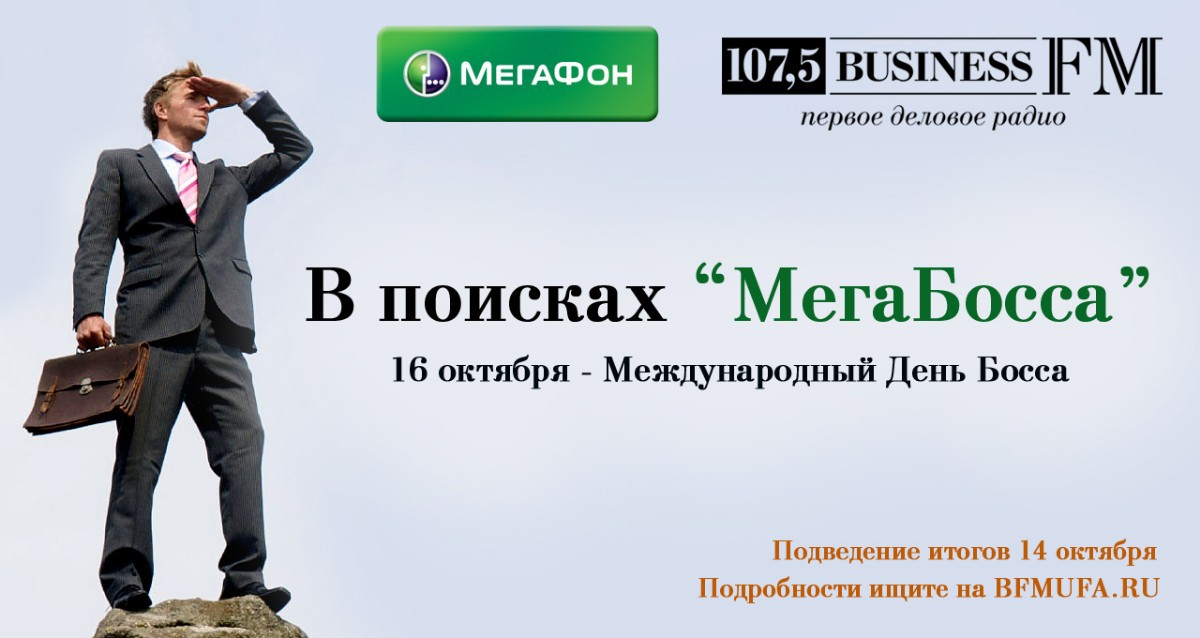 МегаБосс