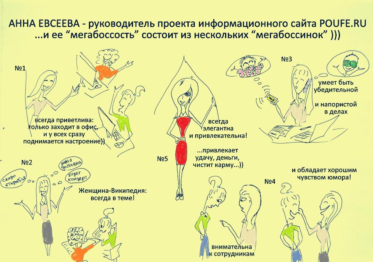 Сайт poufe.ru