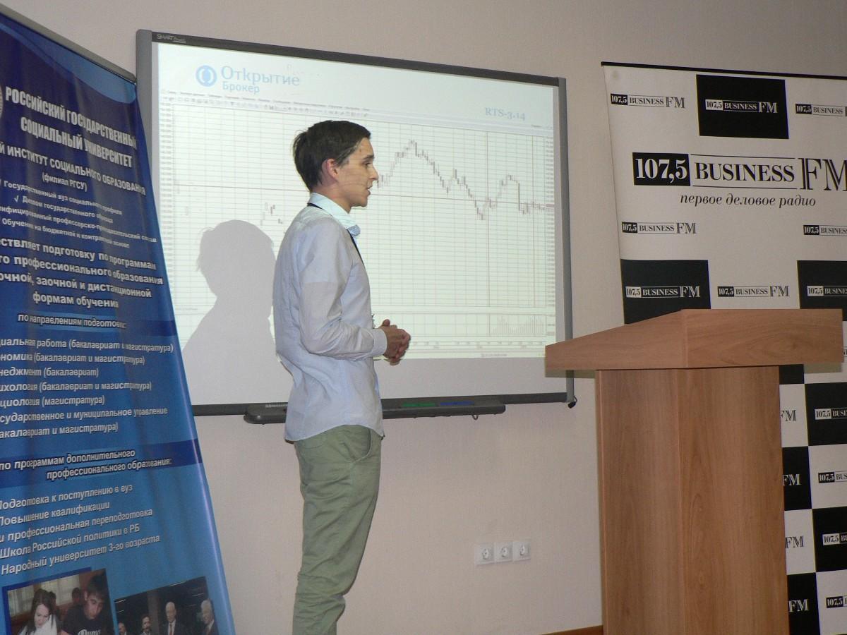 Награждение победителей среди участников конференции Фондовый рынок: итоги уходящего итоги уходящего года; прогнозы и перспективы 2014 года