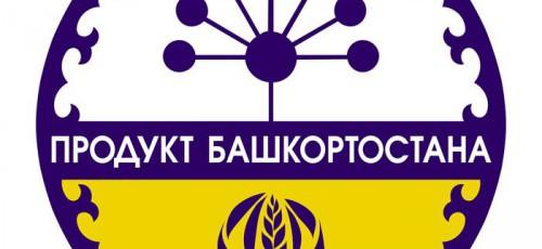 В этом году на реализацию программы «Продукт Башкортостана» выделено 3 млн рублей