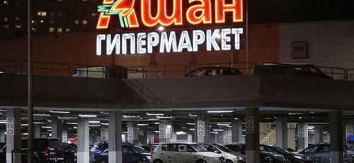 В Уфе планируют открыть третий гипермаркет «Ашан»
