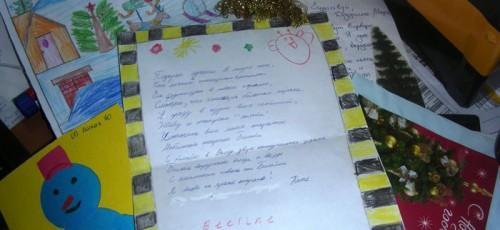 Дед Мороз «Билайн» исполнил заветное желание за лучшее письмо