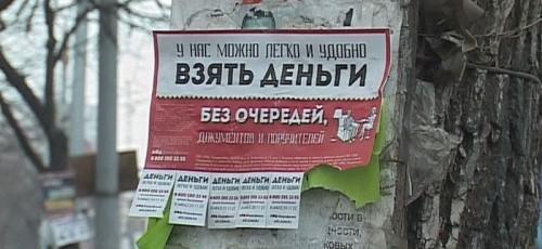 Прокуратура Башкирии выявила нарушения при предоставлении микрозаймов