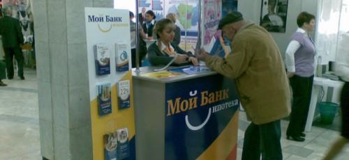 Банк России ввел временную администрацию в ОАО «Мой банк. Ипотека»