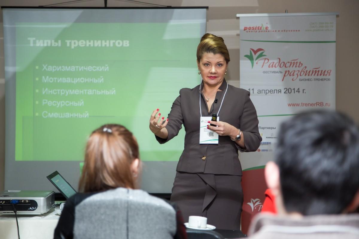 В Уфе прошел Фестиваль «Радость развития» 2014!