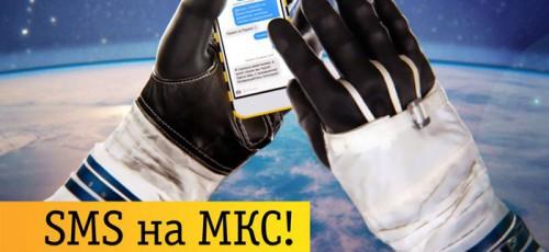 Космос становится ближе: акция «SMS на МКС» свяжет жителей России с космонавтами на орбите