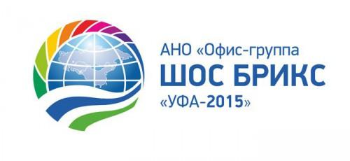 Офис-группа ШОС БРИКС «Уфа 2015» официально опровергла информацию о переносе саммитов
