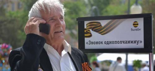 «Билайн» провел благотворительную акцию «Звонок однополчанину»