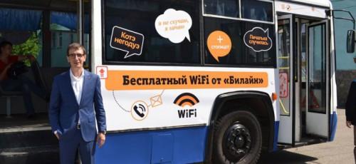 «Билайн» подарил 20 Wi-Fi троллейбусов жителям Стерлитамака