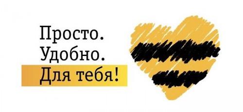 «Билайн» в Башкирии подводит промежуточные итоги реализации новой клиентской стратегии «Просто. Удобно. Для тебя!»