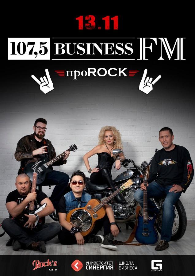 Cостав проекта Business FM проROCK II