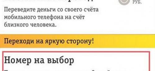«Номер на выбор» в мобильном приложении