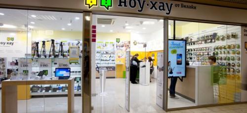 Более 100 магазинов «НОУ-ХАУ от «Билайн» ждут своих покупателей