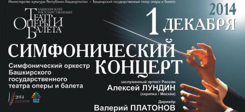 1 декабря в Башкирском театре оперы и балета пройдет симфонический концерт