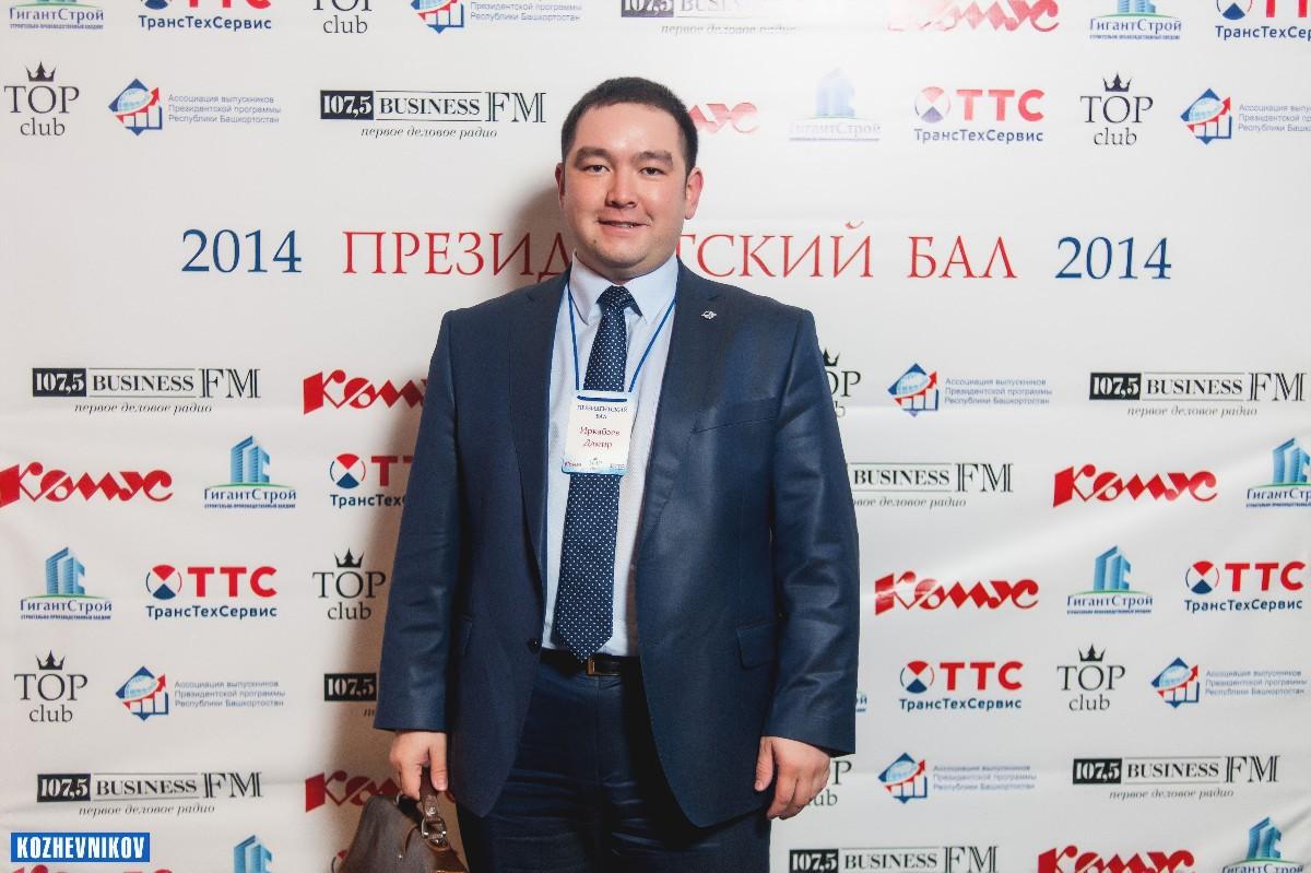 Президентский бал   2014