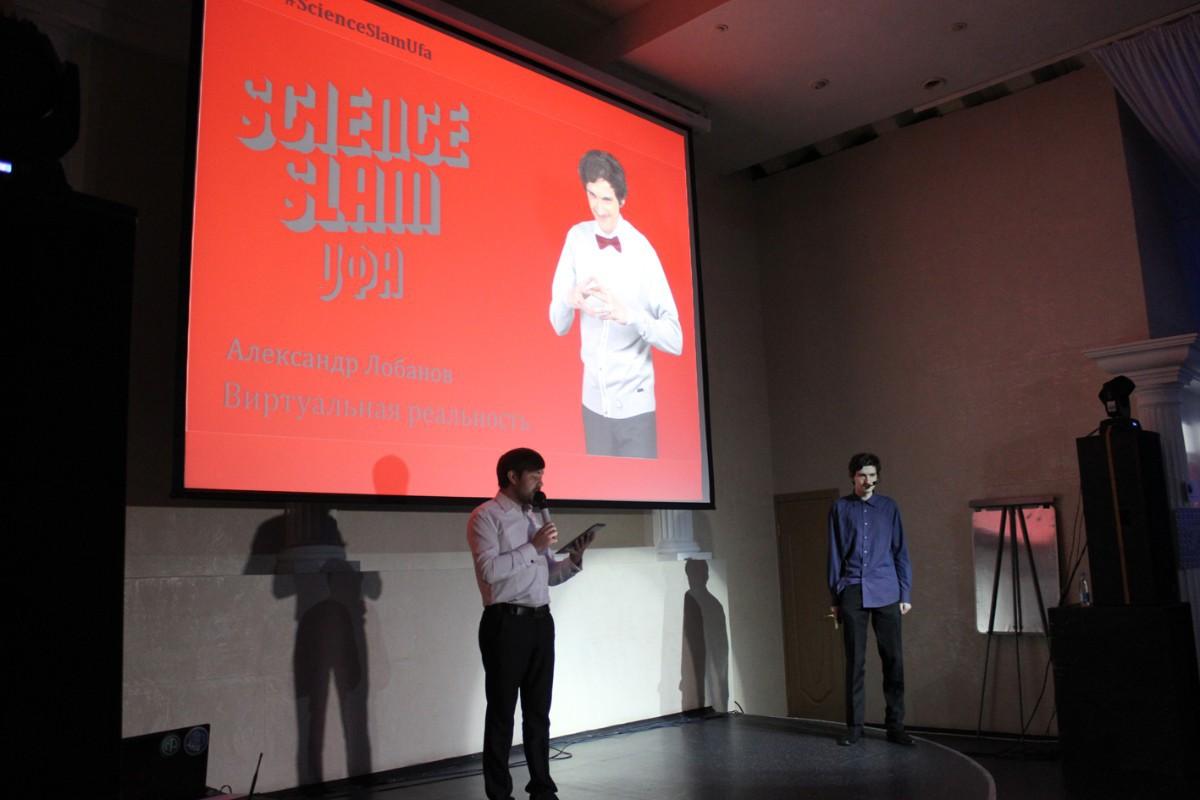 Science Slam в Уфе. Как это было