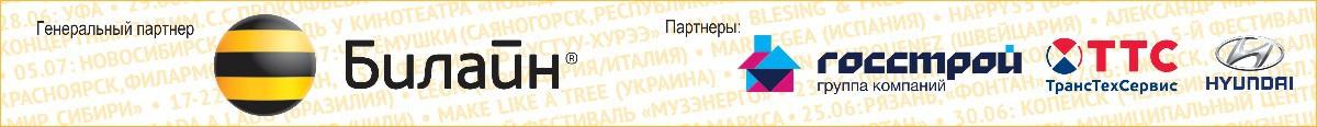 Фестиваль гастролер МузЭнергоТур снова приезжает в Уфу!