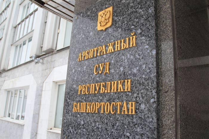 В Башкирии подала на банкротство страховая компания «Резонанс»