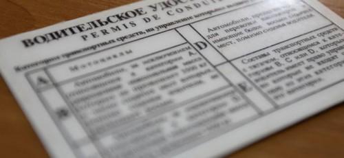 Башкирских должников лишат прав