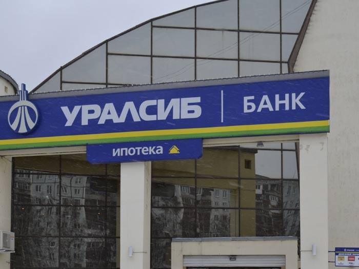 «Банк Уралсиб»
