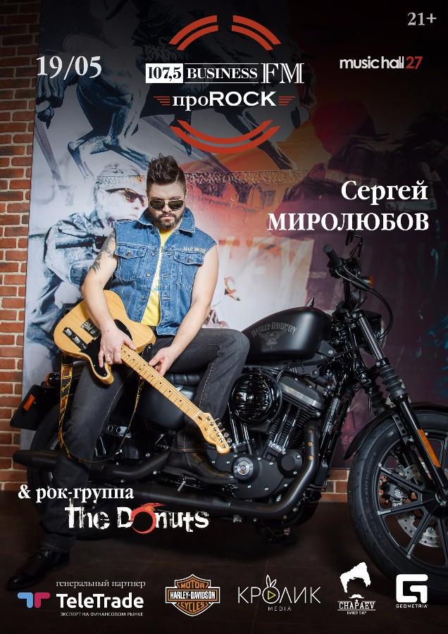 Состав Business FM проROCK III