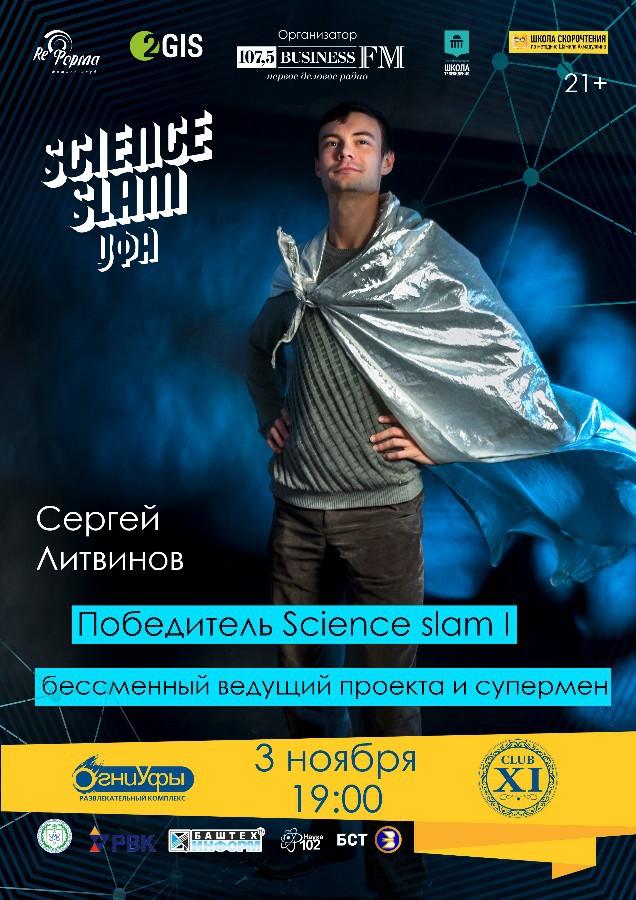 Четвертый состав Science Slam Уфа