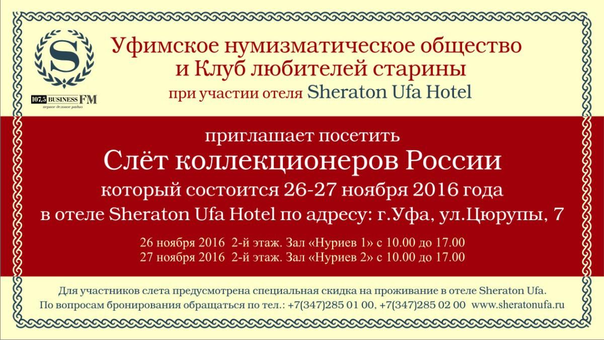 В Уфе пройдет Слет коллекционеров России