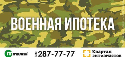 Теперь квартиру в «Квартале энтузиастов» можно купить по «Военной ипотеке»