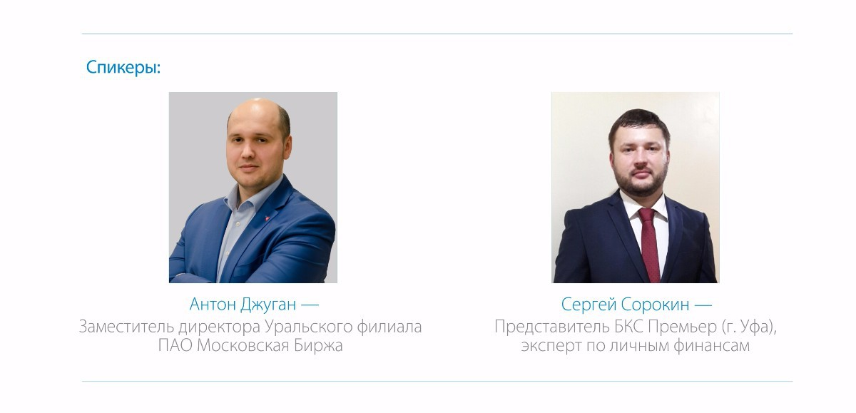 Открытый семинар: «Налоговые льготы для частных инвесторов. Индивидуальный инвестиционный счет».