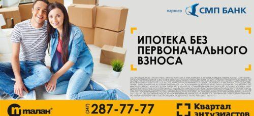 Покупка квартиры в «Талане» возможна с ипотекой без первоначального взноса