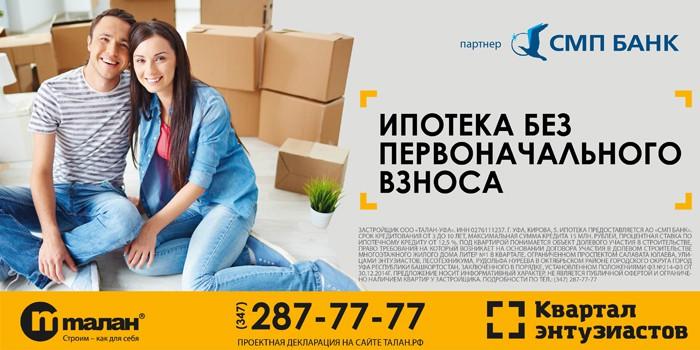 интересно ипотека без первоначального взноса какие банки москва планы