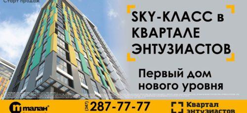 В «Квартале энтузиастов» стартовали продажи нового высотного дома уровня sky-класса