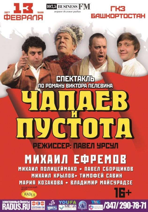 Спектакль по роману Виктора Пелевина Чапаев И Пустота