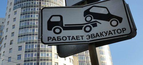 В правительстве республики готовят повышение тарифов на принудительную эвакуацию и хранение автомобилей на штрафстоянках