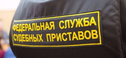 До конца года судебные приставы республики намерены довести сумму взысканных долгов до 13 млрд рублей
