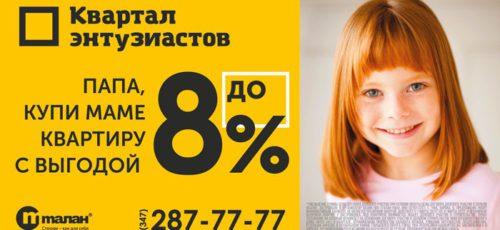 Жилье с выгодой до 8% – весенняя акция от «Талана» в Уфе