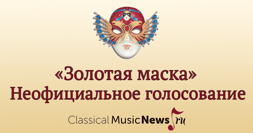 Театральная награда  «Золотая маска» состоится в столицеРФ