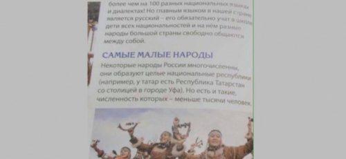 Из-за авторской ошибки в детской энциклопедии «Россия» Уфа стала столицей Татарстана