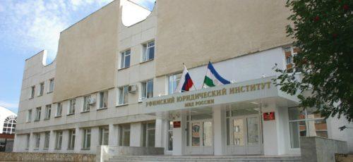 Уфимский институт улучшил позиции в рейтинге лучших юридических вузов страны