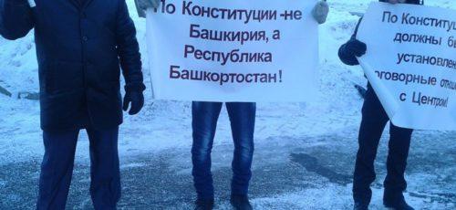 Башкортостан или Башкирия: как и при каких условиях можно называть республику?
