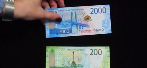 Когда в Башкирии появятся новые купюры номиналом 200 и 2 000 рублей?