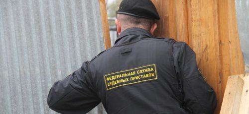 В этом году судебные приставы отправили на продажу имущество должников на сумму более 2 млрд рублей. Выручка от нее едва превысила 100 млн