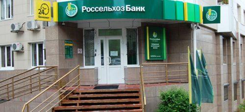 РСХБ приступил к продаже облигаций в собственной сети