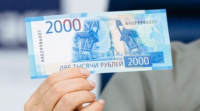 «Гознак» выпустил приложение для проверки купюр в200 и2000 руб.