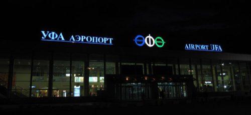 Прибыль уфимского аэропорта взлетела до рекордных полумиллиарда рублей, а пассажиропоток впервые превысил 2,8 млн человек