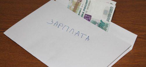 Около 20% работающих жителей Уфы получают «серую» зарплату