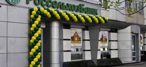 Башкирский филиал Россельхозбанка направил 6 млрд рублей АПК региона