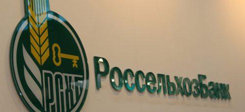 С начала года Башкирский филиал РСХБ выдал предприятиям малого и среднего бизнеса 1 млрд рублей
