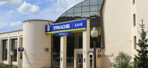 В прошлом году банк УРАЛСИБ выдал 4 млрд рублей крупному и среднему бизнесу, 27 млрд гражданам на улучшение жилищных условий и в шесть раз увеличил объемы автокредитования