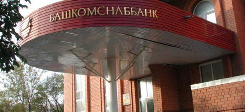 Башкомснаббанк переименовали в Роскомснаббанк. На клиентах банка это никак не отразится
